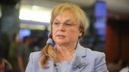 Глава ЦИК РФответила наобращение Булановой поповоду выборов