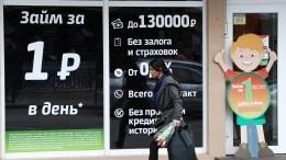 ВГосдуме предложили запретить микрофинансовые организации