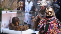 Президент Боливии стал крестным пятисотлетней мумии маленькой девочки