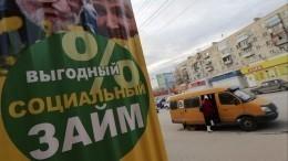 Российским банкам запретят давать взаймы закредитованным гражданам