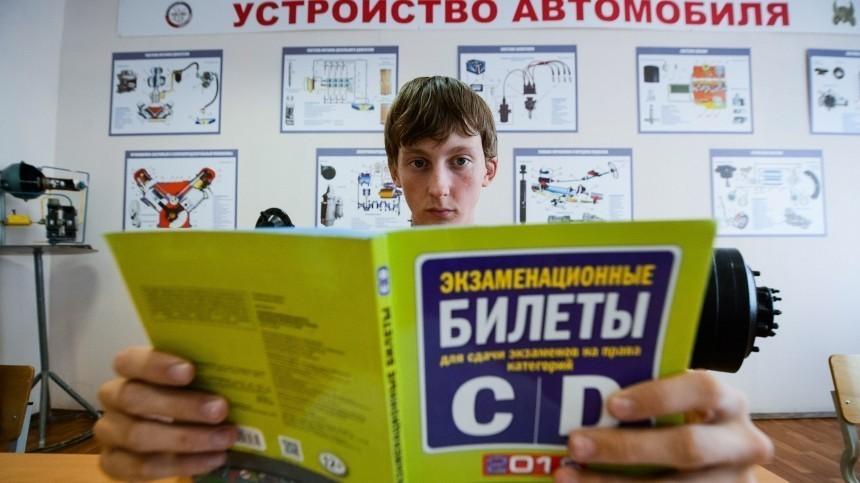 МВД предложило изменить структуру билетов натеоретическом экзамене поПДД