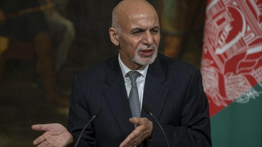 Президент Афганистана ушел вотставку