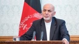 Президент Афганистана согласился уйти вотставку ипокинул страну