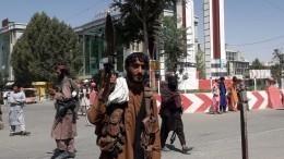 Талибы объявили об«окончании войны» вАфганистане