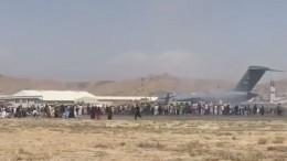 Опубликовано видео падения афганцев извылетающего вКабуле самолета США