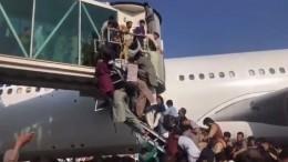 Семь человек погибли вКабуле вовремя возникшего ваэропорту хаоса