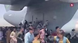 Повисших наамериканском самолете афганцев засняли навидео вКабуле