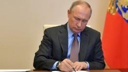 Путин утвердил национальный план противодействия коррупции на2021–2024 годы