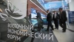 ВВЭФ-2021 примут участие представители из51 страны