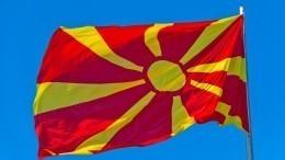 МИД РФ: Россия готовит ответ навысылку нашего дипломата изСеверной Македонии