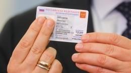 ВМинцифры озвучили сроки решения позамене паспортов насмарт-карты