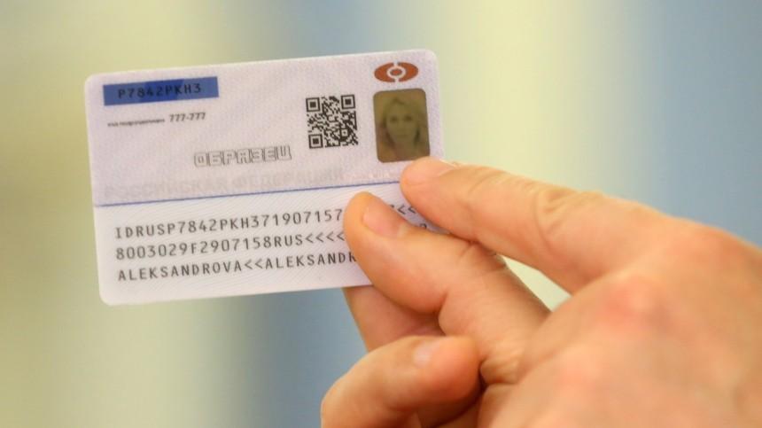 Будетли замена бумажного паспорта насмарт-карту обязательной