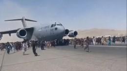 Штурмующих аэропорт Кабула афганцев военные США сдерживают автоматной стрельбой