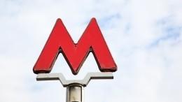 ВМоскве впервые зарегистрировали брак настанции метро