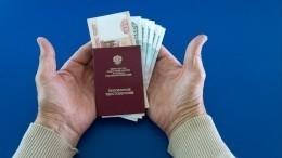 Оперспективах пенсионных накоплений россияне будут узнавать заранее