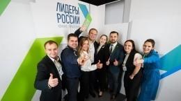 Итоги трека «Студенты» конкурса «Лидеры России» подводят вПодмосковье