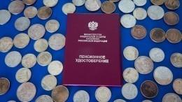 ВПФР уточнили порядок получения пенсионерами единовременных выплат