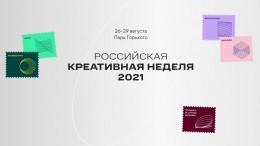 Создавать ивдохновляться: «Российская креативная неделя» началась вМоскве