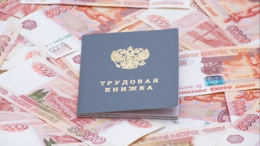 ВГосдуме предложили отказаться отпонятия МРОТ