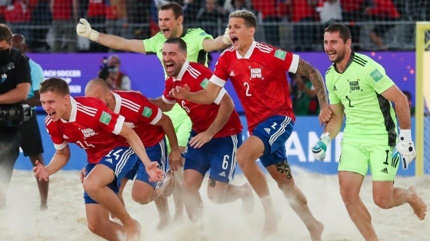 Сборная России прошла вфинал домашнего чемпионата мира попляжному футболу