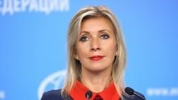 Захарова предложила офису Зеленского переименовать страну вУкрусь