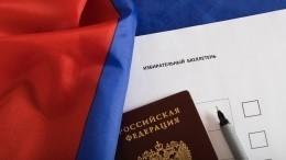 Россияне в144 странах мира смогут проголосовать навыборах вГосдуму