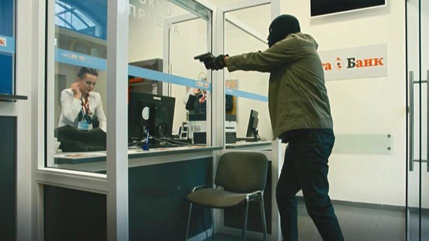 «Условный мент-2. Ограбление банка»