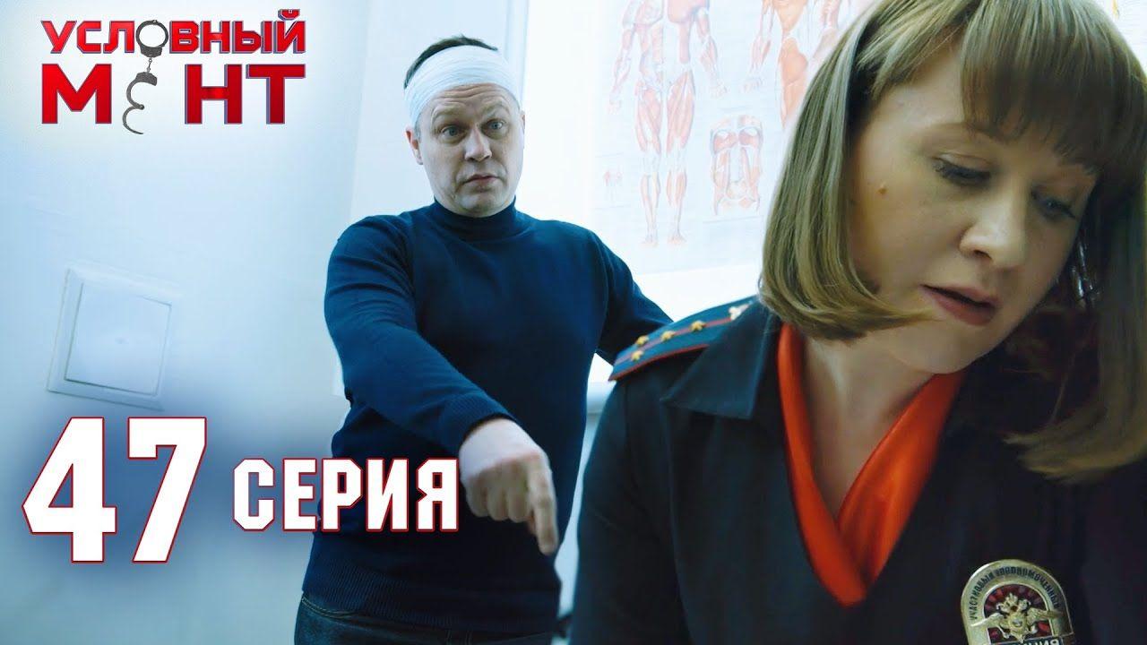 «Условный мент-2. Почтовый роман»