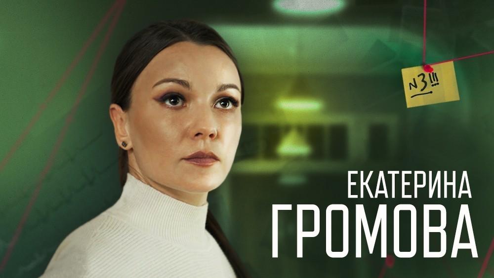 Екатерина Васильевна Громова