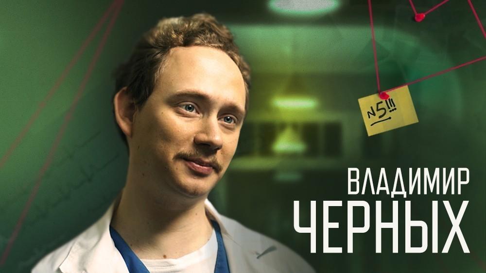 Владимир Дмитриевич Черных