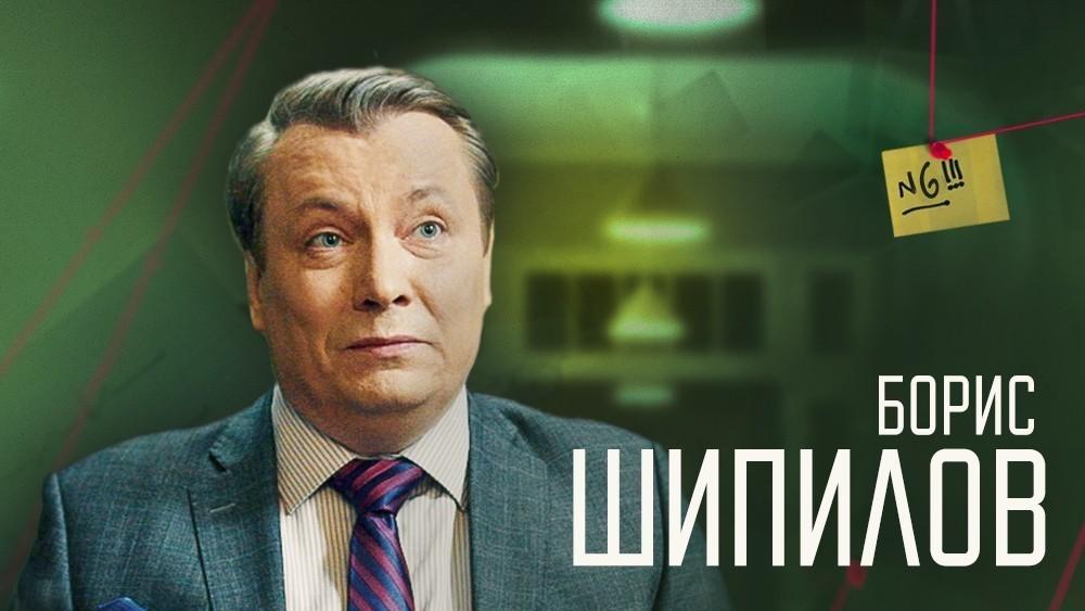 Борис Сергеевич Шипилов
