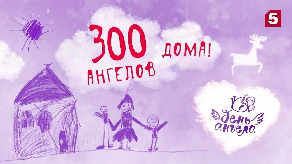 300 детей обрели родителей идом благодаря проекту Пятого канала «День ангела»