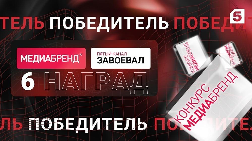 Пятый канал получил шесть наград престижного конкурса «МедиаБренд»