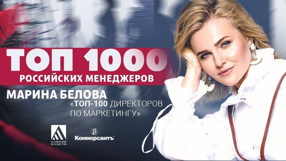 Топ-менеджер Пятого канала Марина Белова вошла врейтинг «Топ-1000 российских менеджеров»
