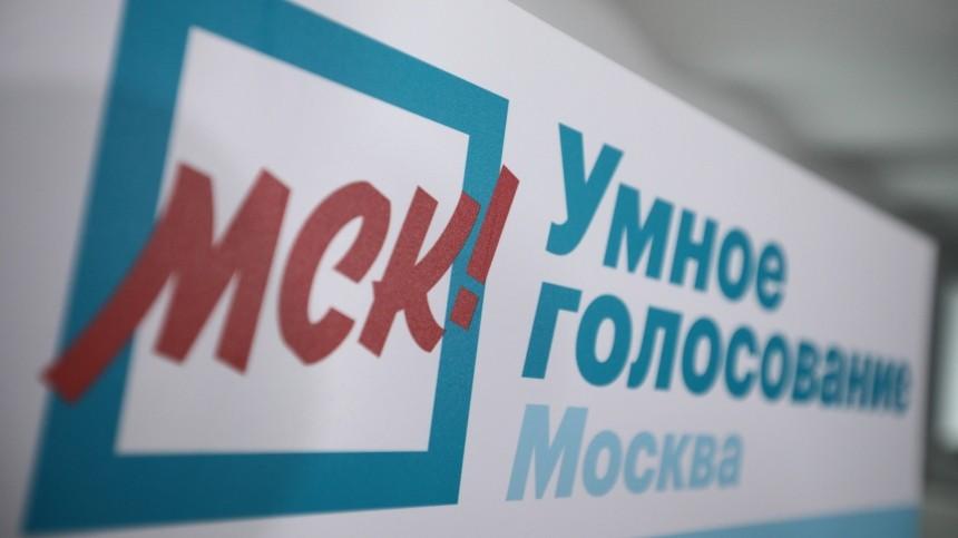 Сторонники Навального незаконно используют товарный знак «Умное голосование»