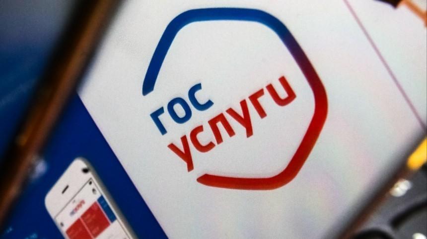 Россияне смогут встать научет поместу пребывания через портал «Госуслуги»