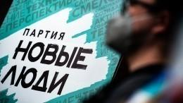Партия «Новые люди» представила предвыборную программу