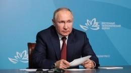 Путин назвал приумножение населения Дальнего Востока исторической задачей