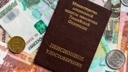 ВМинтруде заявили остарте выплат пенсионерам вразмере 10 тысяч рублей