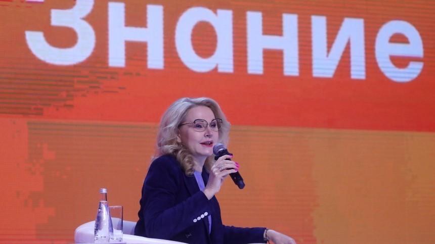 Голикова назвала сроки достижения коллективного иммунитета кCOVID-19 вРФ