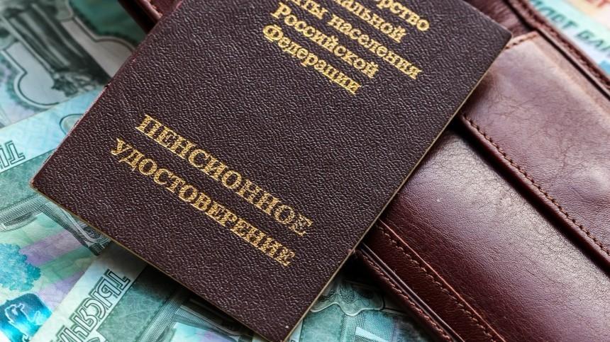 Россиянам разъяснили изменения вправилах выплаты пенсий