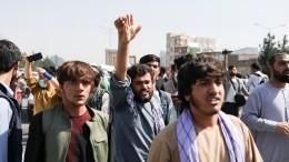 Напротесты вКабуле кпосольству Пакистана вышли сотни демонстрантов