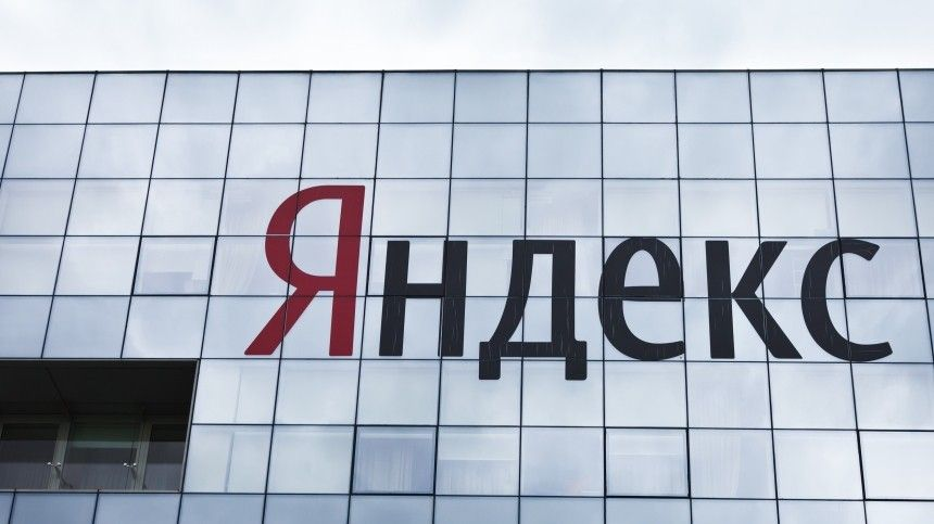 «Яндекс» подвергся крупнейшей DDoS-атаке вистории рунета