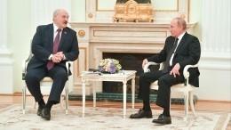 Переговоры Путина иЛукашенко вКремле продлились 3,5 часа
