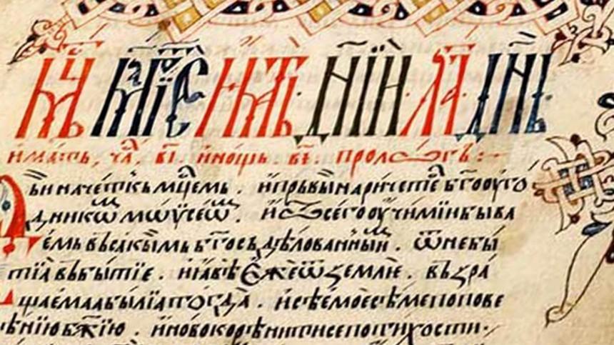 НаУкраине выступили запереход откириллицы клатинице