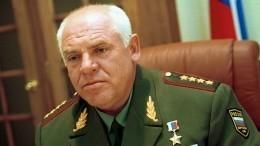 Умер экс-командующий войск наКавказе генерал Виктор Казанцев