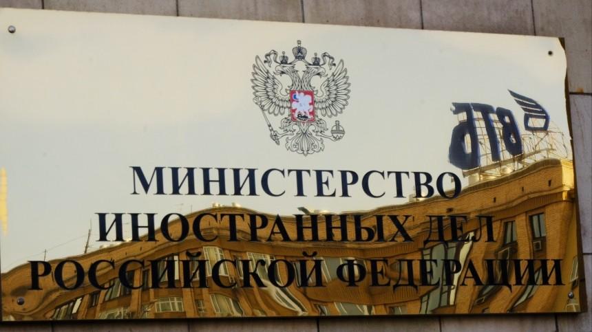 МИД считает доклад Европарламента вмешательством вовнутренние дела России