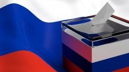 Избирательные участки для голосования россиян открыты в144 странах мира