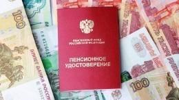 Кому изроссийских пенсионеров положены дополнительные выплаты с1октября