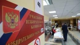 Участки для голосования закрылись почти навсей территории России